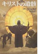 キリストの遺骸 下 (扶桑社ミステリー)(扶桑社ミステリー)