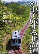 列車で旅する北海道 総延長2,500km 北の大地を鉄道で巡ってみよう! (MG BOOKS)