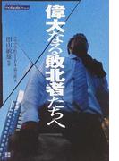 偉大なる敗北者たちへ ピンチをいかにチャンスに変えるか (タヤマノベルスmotivationシリーズ)