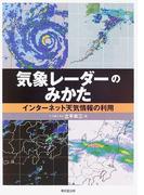 気象レーダーのみかた インターネット天気情報の利用