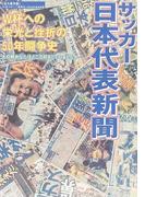 サッカー日本代表新聞 W杯への栄光と挫折の50年闘争史 その時あなたはどこで何をしていましたか− 永久保存版