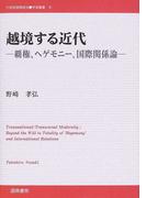 越境する近代 覇権、ヘゲモニー、国際関係論 (21世紀国際政治学術叢書)