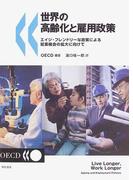 世界の高齢化と雇用政策 エイジ・フレンドリーな政策による就業機会の拡大に向けて