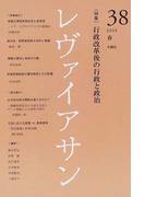 レヴァイアサン 38(2006春) 〈特集〉行政改革後の行政と政治