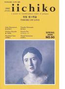 Library iichiko Quarterly intercultural A journal for transdisciplinary studies of pratiques No.90(2006Spring) 特集愛の理論