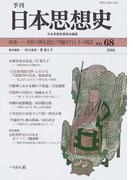 季刊日本思想史 68 中世の禅を読む−円爾弁円とその周辺