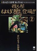 捜し屋はげ鷹登場!! 2 (リイド文庫 さいとう・たかをセレクション)(リイド文庫)