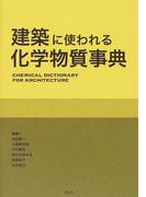 建築に使われる化学物質事典