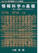 情報科学の基礎 新しい情報リテラシをめざして (New Text電子情報系シリーズ)