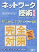 ネットワーク技術 情報処理技術者試験対策 第6版 (専門分野シリーズ)