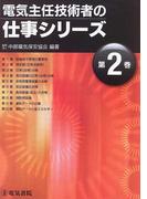 電気主任技術者の仕事シリーズ 第2巻