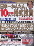 日本一かんたんな10万円からの株式投資 危険なデイトレより安全・確実な中・長期投資! (TOEN MOOK)