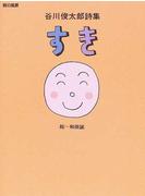 すき 谷川俊太郎詩集