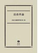 内田力蔵著作集 第2巻 法改革論