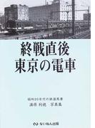 終戦直後東京の電車 昭和20年代の鉄道風景 浦原利穂写真集