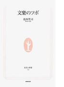 文楽のツボ (生活人新書)(生活人新書)