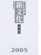 新文化縮刷版 出版業界専門紙 2005 第2580号〜2627号