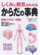 からだの事典 しくみと病気がわかる 精密イラストで解説 免疫システム、病気の原因と症状から骨格、臓器まで