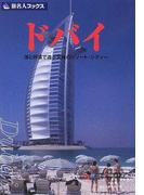 ドバイ 海と砂漠で遊ぶ究極のリゾート・シティー 第4版 (旅名人ブックス)