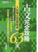古文完全攻略63選 入試頻出問題厳選 (高校入試特訓シリーズ)