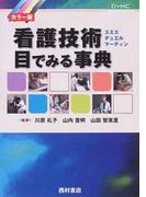 看護技術目でみる事典 カラー版 (DYMC)