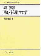 新・演習熱・統計力学 (新・演習物理学ライブラリ)