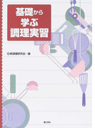 基礎から学ぶ調理実習
