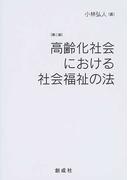 高齢化社会における社会福祉の法 第2版