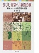 ひびけ青空へ!歓喜の歌 板東ドイツ俘虜収容所物語 (ポプラポケット文庫)(ポプラポケット文庫)