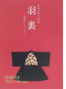 羽裏 日本の粋と伊達 岡重コレクション