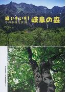 緑いきいき!岐阜の森 その多様な世界
