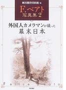 F.ベアト写真集 2 外国人カメラマンが撮った幕末日本