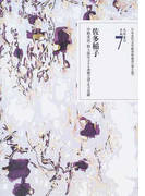 文学者の手紙 7 佐多稲子 (日本近代文学館資料叢書)