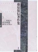藤原保信著作集 5 二〇世紀の政治理論