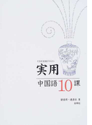 実用中国語10課 初級テキスト