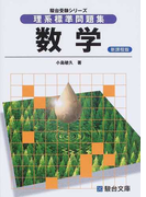 理系標準問題集数学 新課程版 (駿台受験シリーズ)