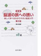 脳波の旅への誘い 楽しく学べるわかりやすい脳波入門 新版 第2版