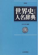 世界史のための人名辞典 増補版