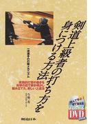 剣道上級者の打ち方を身につける方法 一流選手の打撃メカニズム 実践的打撃の動きを科学の目で解き明かし組み立てた、新しい上達法 (よくわかるDVD+BOOK 剣道日本)