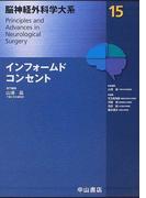 脳神経外科学大系 15 インフォームドコンセント
