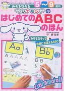 シナモンのはじめてのABCのほん みぞをなぞる みぞをなぞって文字の練習 5~9歳向