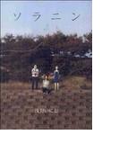 ソラニン(ヤングサンデーコミックス) 2巻セット(ヤングサンデーコミックス)