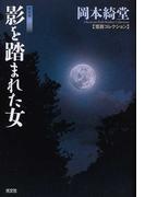 影を踏まれた女 新装版 (光文社文庫 怪談コレクション)(光文社文庫)
