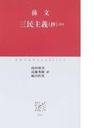 三民主義〈抄〉ほか (中公クラシックス)(中公クラシックス)