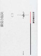 秋山清著作集 第4巻 反逆の信條