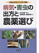 病気・害虫の出方と農薬選び 仕組みを知って上手に防除
