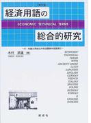 経済用語の総合的研究 第5版