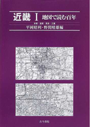 近畿 1 京都・滋賀・奈良・三重 (地図で読む百年)