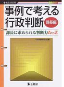 事例で考える行政判断 第2次改訂版 課長編 課長に求められる判断力A to Z (事例series)