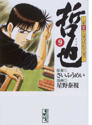 哲也 雀聖と呼ばれた男 9 (講談社漫画文庫)(講談社漫画文庫)